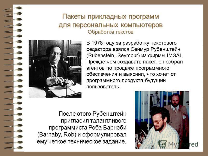 В 1978 году за разработку текстового редактора взялся Сеймур Рубенштейн (Rubenstein, Seymour) из фирмы IMSAI. Прежде чем создавать пакет, он собрал агентов по продаже программного обеспечения и выяснил, что хочет от программного продукта будущий поль