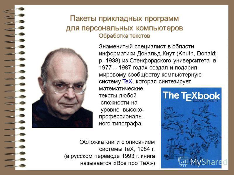 Обложка книги с описанием системы TeX, 1984 г. (в русском переводе 1993 г. книга называется «Все про ТеХ») Пакеты прикладных программ для персональных компьютеров Обработка текстов Знаменитый специалист в области информатики Дональд Кнут (Knuth, Dona