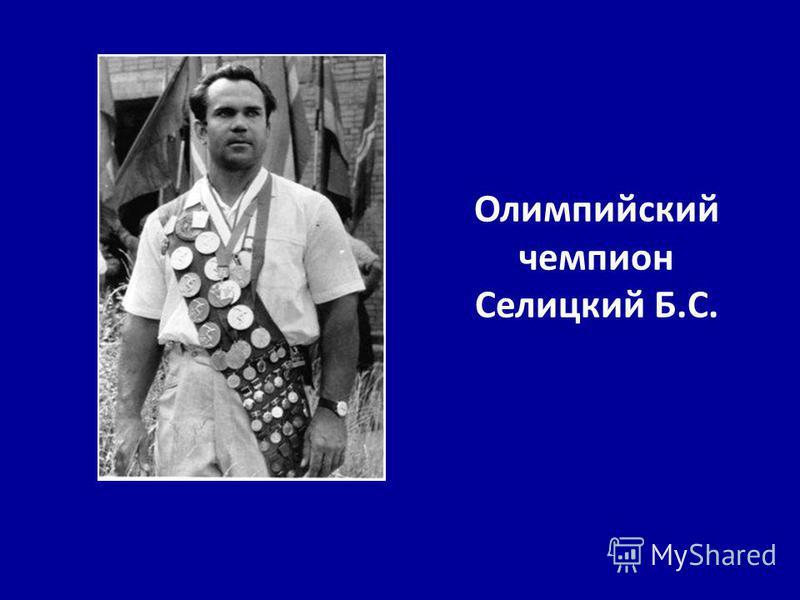 Олимпийский чемпион Селицкий Б.С.