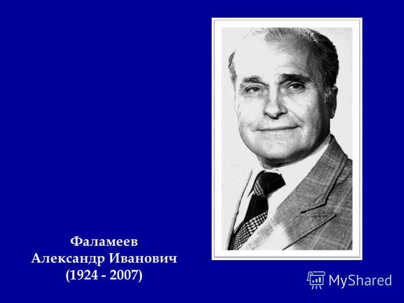 Фаламеев Александр Иванович (1924 - 2007)