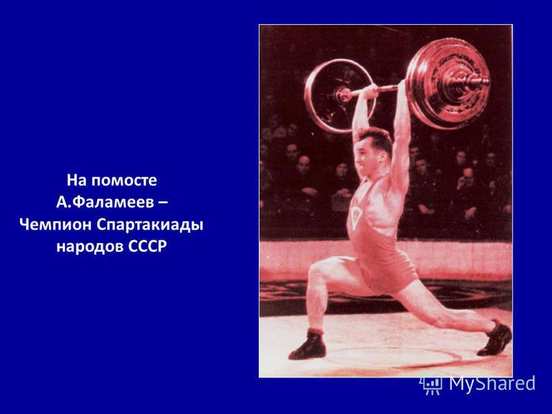 На помосте А.Фаламеев – Чемпион Спартакиады народов СССР