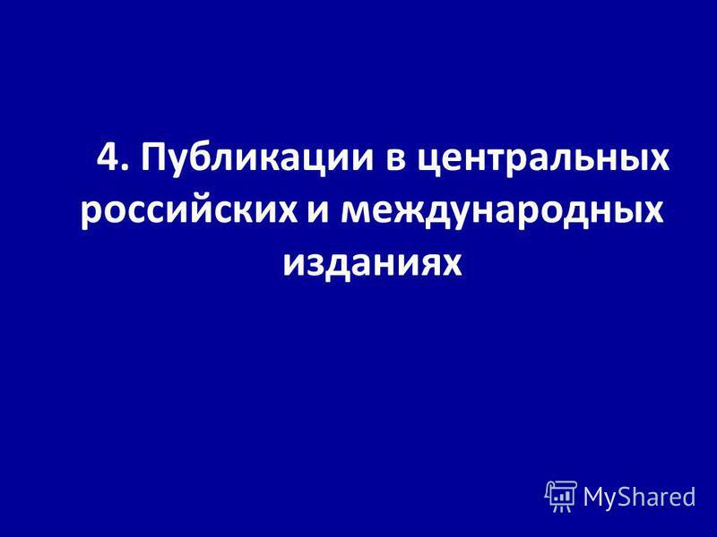 4. Публикации в центральных российских и международных изданиях