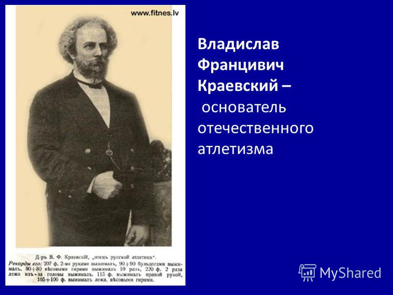 Владислав Францивич Краевский – основатель отечественного атлетизма
