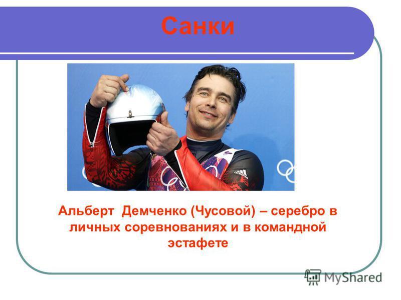 Санки Альберт Демченко (Чусовой) – серебро в личных соревнованиях и в командной эстафете