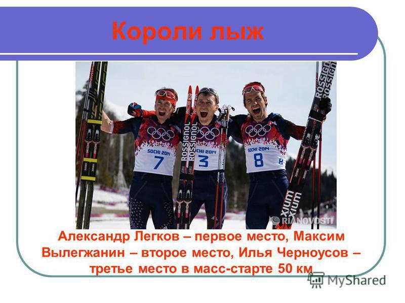 Короли лыж Александр Легков – первое место, Максим Вылегжанин – второе место, Илья Черноусов – третье место в масс-старте 50 км