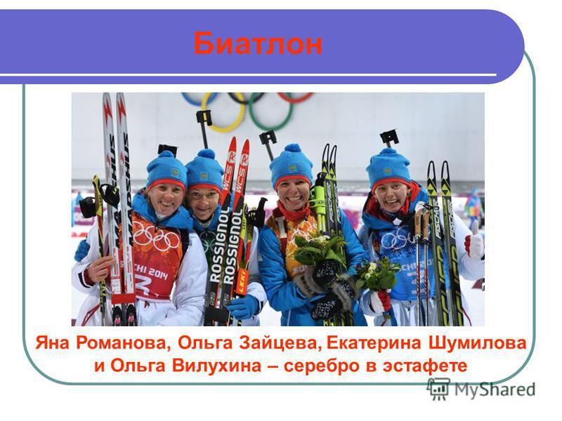 Биатлон Яна Романова, Ольга Зайцева, Екатерина Шумилова и Ольга Вилухина – серебро в эстафете