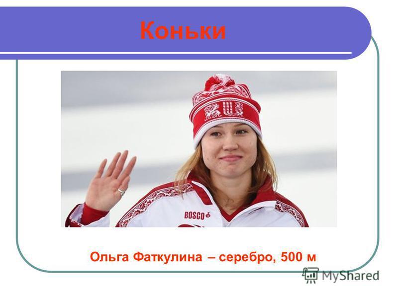 Коньки Ольга Фаткулина – серебро, 500 м