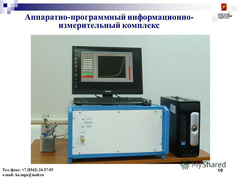 10 Аппаратно-программный информационно- измерительный комплекс Тел./факс: +7 (8342) 24-37-05 e-mail: ka-mgu@mail.ru