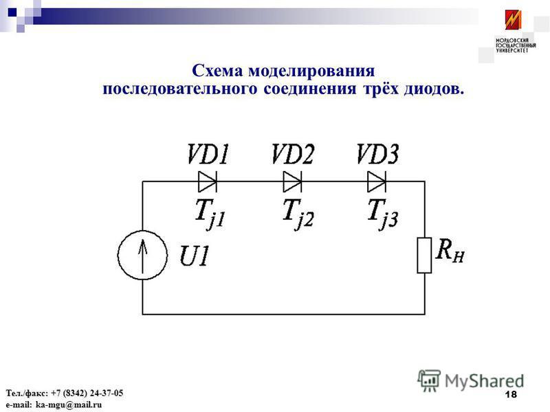 18 Схема моделирования последовательного соединения трёх диодов. Тел./факс: +7 (8342) 24-37-05 e-mail: ka-mgu@mail.ru