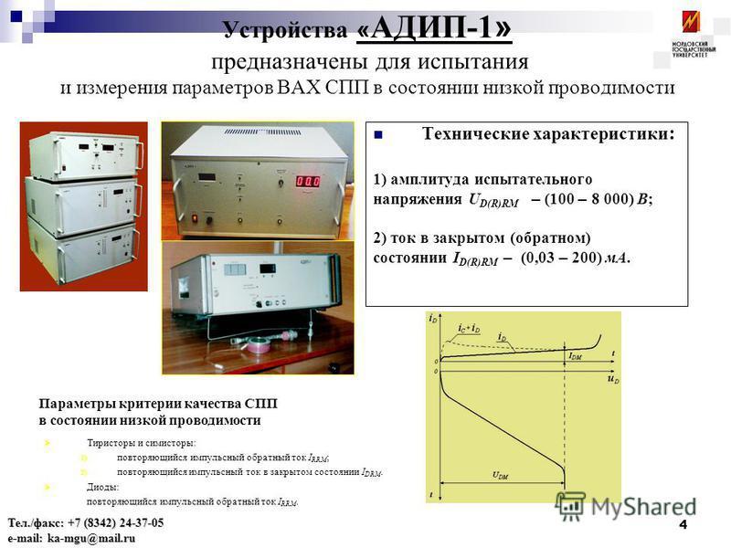 4 Устройства « АДИП-1 » предназначены для испытания и измерения параметров ВАХ СПП в состоянии низкой проводимости Технические характеристики : 1) амплитуда испытательного напряжения U D(R)RM – (100 – 8 000) В; 2) ток в закрытом (обратном) состоянии