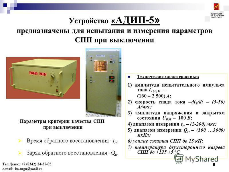 8 Устройство « АДИП-5 » предназначены для испытания и измерения параметров СПП при выключении Технические характеристики: 1) амплитуда испытательного импульса тока I T(F)M – (160 – 2 500) A; 2) скорость спада тока – di T /dt – (5-50) А/мкс; 3) амплит