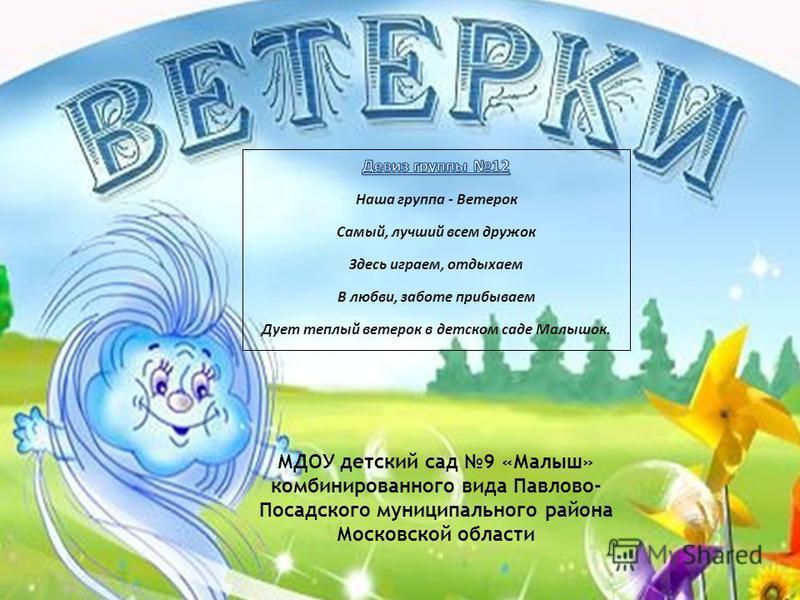 МДОУ детский сад 9 «Малыш» комбинированного вида Павлово- Посадского муниципального района Московской области
