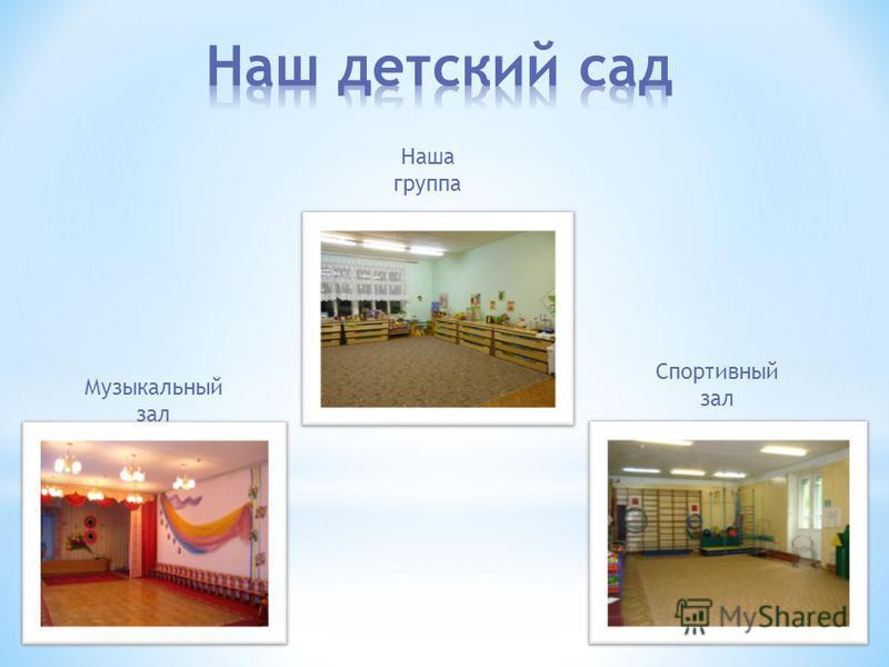 Музыкальный зал Спортивный зал Наша группа