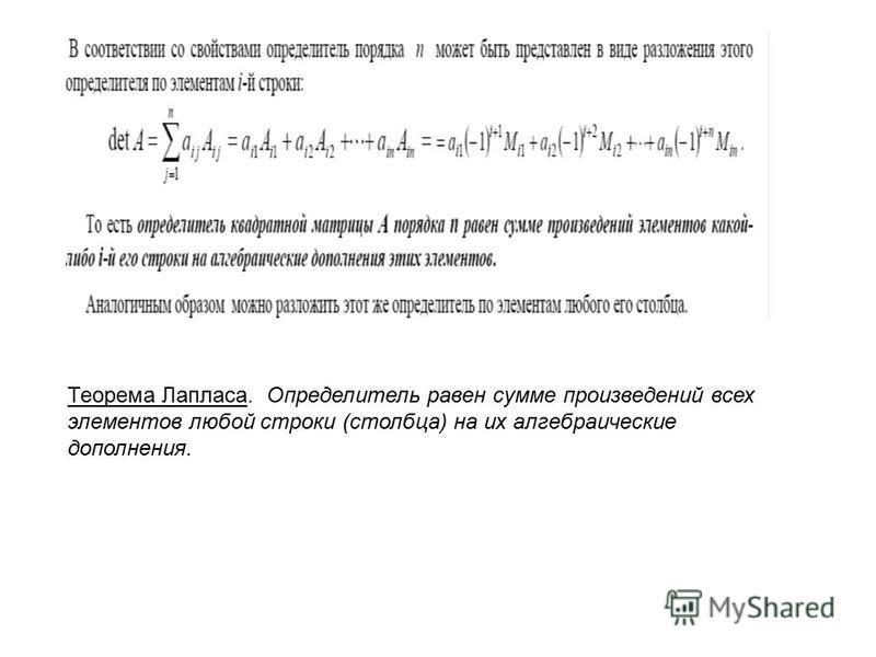 Теорема Лапласа. Определитель равен сумме произведений всех элементов любой строки (столбца) на их алгебраические дополнения.