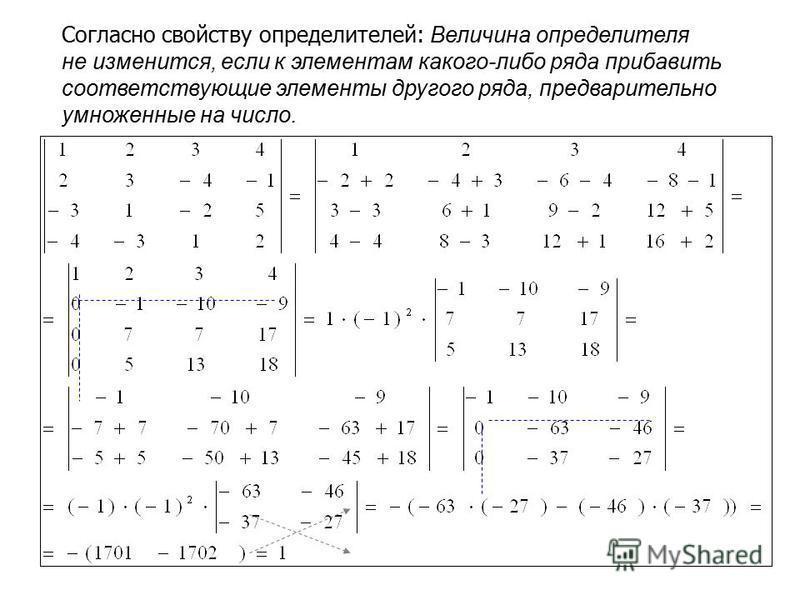 Согласно свойству определителей: Величина определителя не изменится, если к элементам какого-либо ряда прибавить соответствующие элементы другого ряда, предварительно умноженные на число.