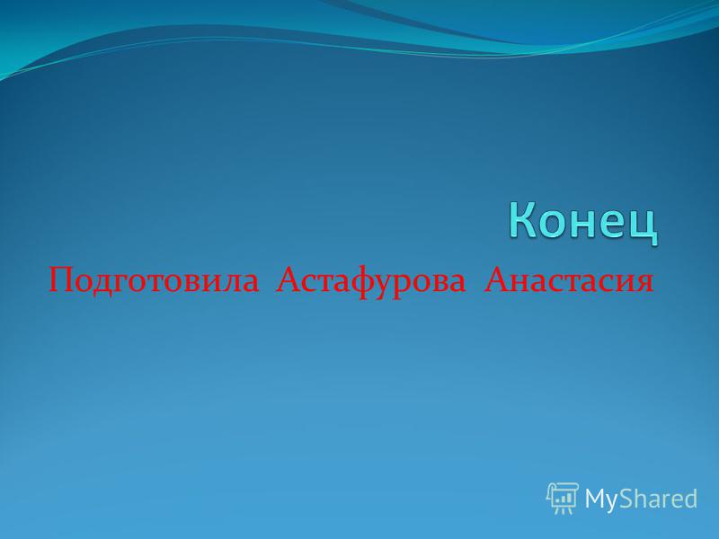 Подготовила Астафурова Анастасия