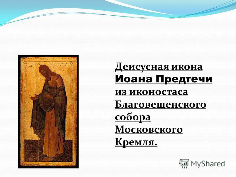 Деисусная икона Иоана Предтечи из иконостаса Благовещенского собора Московского Кремля.