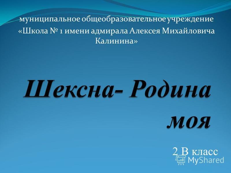 муниципальное общеобразовательное учреждение «Школа 1 имени адмирала Алексея Михайловича Калинина» 2 В класс