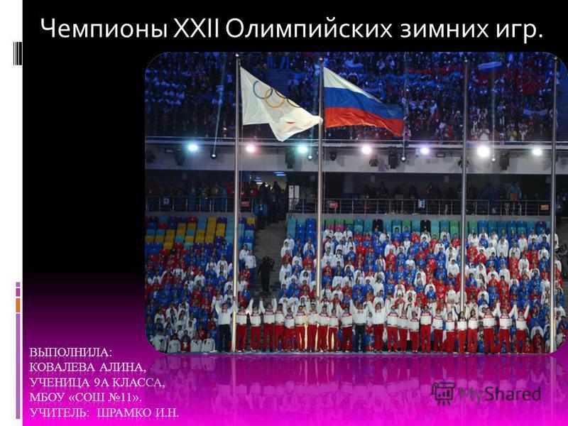 Чемпионы XXII Олимпийских зимних игр.