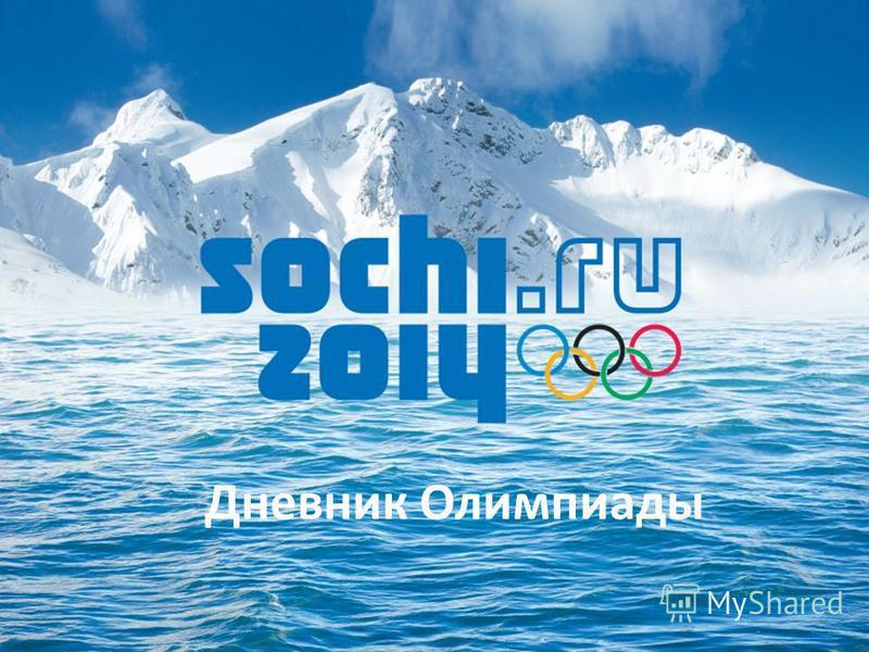 Дневник Олимпиады