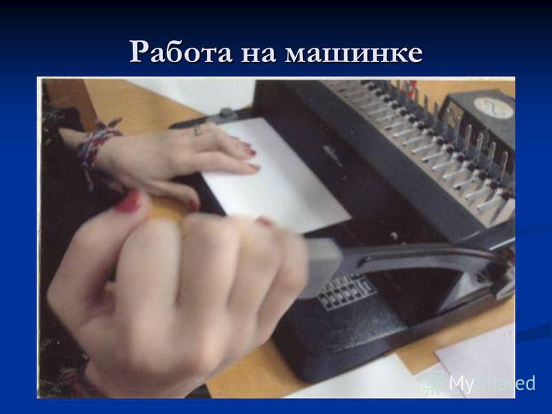 Работа на машинке
