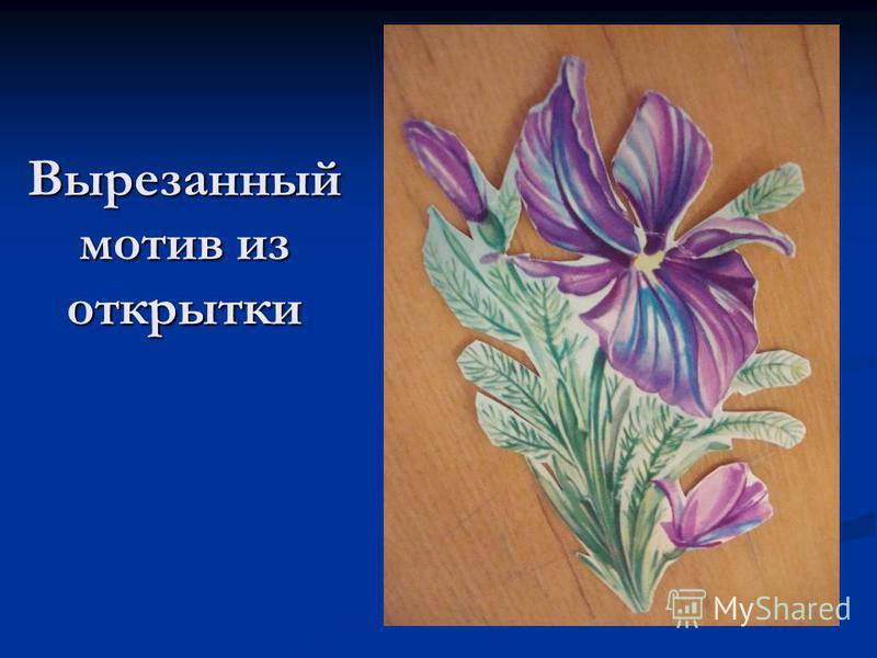 Вырезанный мотив из открытки