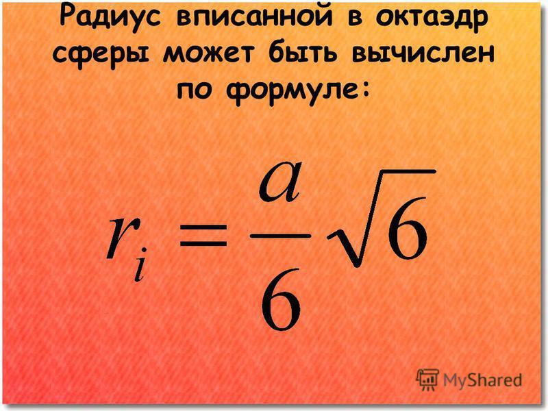 Радиус вписанной в октаэдр сферы может быть вычислен по формуле: