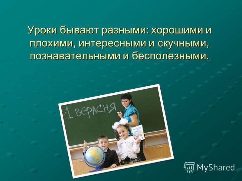 Уроки бывают разными: хорошими и плохими, интересными и скучными, познавательными и бесполезными.