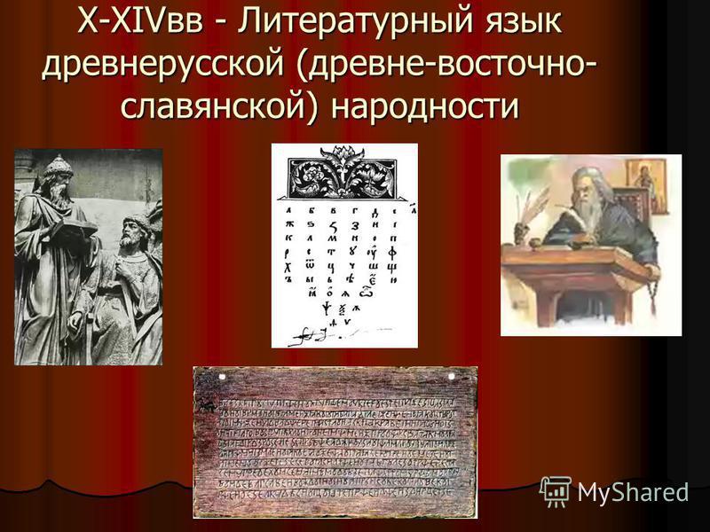 X-XIVвв - Литературный язык древнерусской (древне-восточно- славянской) народности