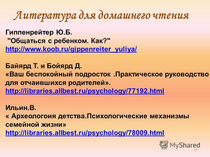13 Литература для домашнего чтения Гиппенрейтер Ю.Б.