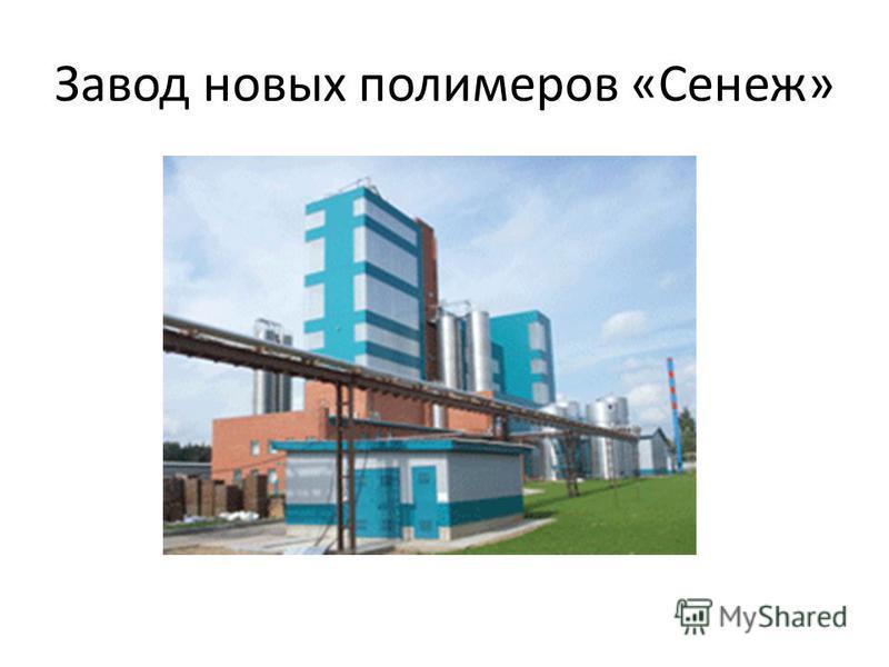 Завод новых полимеров «Сенеж»