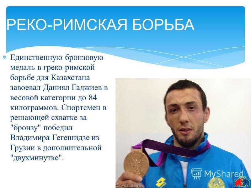 Единственную бронзовую медаль в греко - римской борьбе для Казахстана завоевал Даниял Гаджиев в весовой категории до 84 килограммов. Спортсмен в решающей схватке за