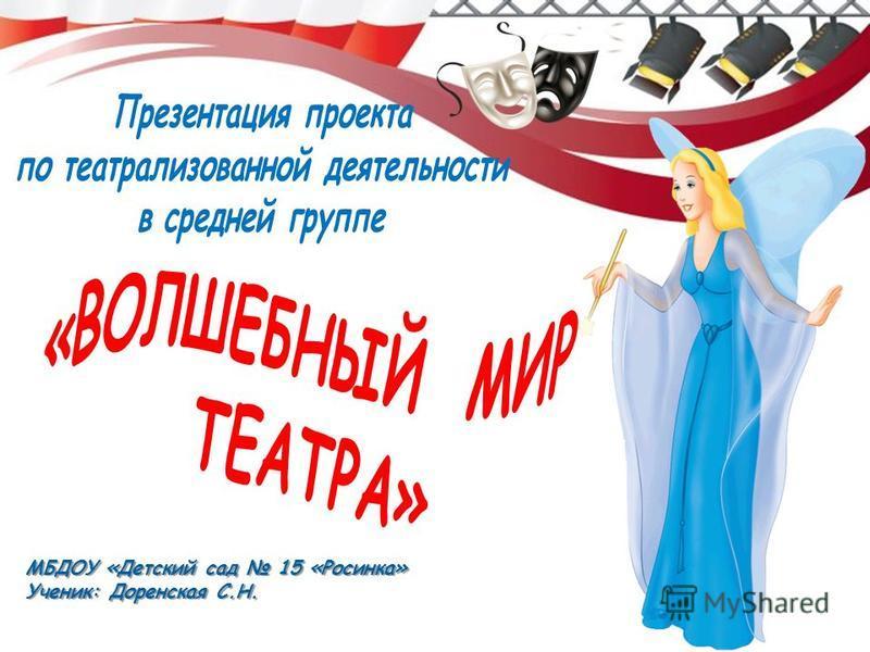МБДОУ «Детский сад 15 «Росинка» Ученик: Доренская С.Н.