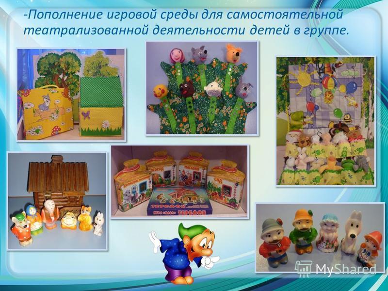 -Пополнение игровой среды для самостоятельной театрализованной деятельности детей в группе.