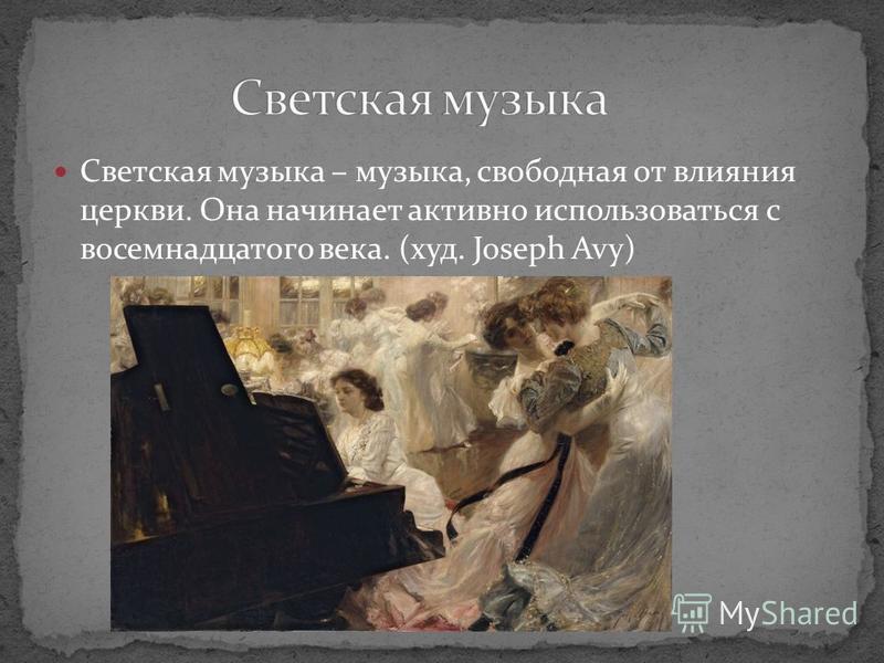 Светская музыка – музыка, свободная от влияния церкви. Она начинает активно использоваться с восемнадцатого века. (худ. Joseph Avy)
