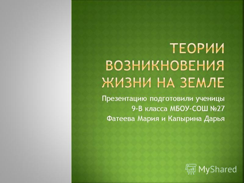 Презентацию подготовили ученицы 9-В класса МБОУ-СОШ 27 Фатеева Мария и Капырина Дарья