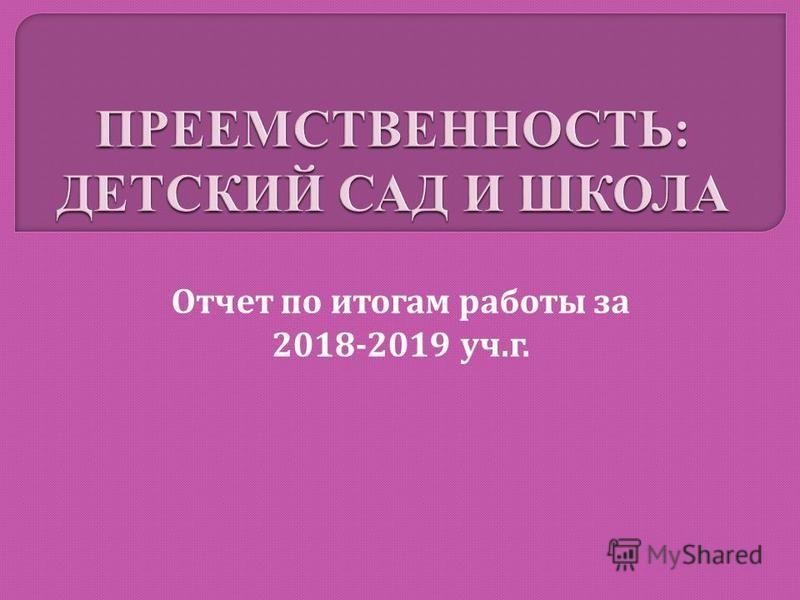 Отчет по итогам работы за 2018-2019 уч. г.