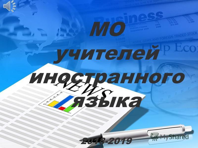 МО учителей иностранного языка 2018-2019