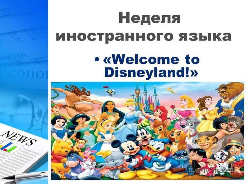 «Welcome to Disneyland!» Неделя иностранного языка