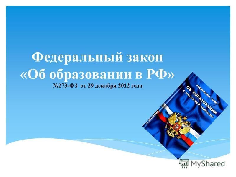 Федеральный закон «Об образовании в РФ» 273-ФЗ от 29 декабря 2012 года