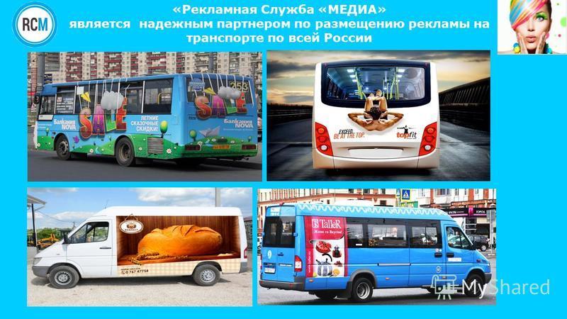 «Рекламная Служба «МЕДИА» является надежным партнером по размещению рекламы на транспорте по всей России