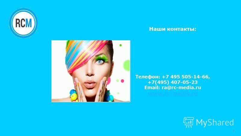 9 Наши контакты: Телефон: +7 495 505-14-66, +7(495) 407-05-23 Email: ra@rc-media.ru www.rc-media.ru www.rc-media.ru