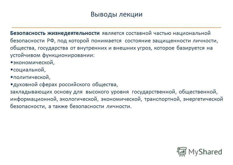 Безопасность жизнедеятельности является составной частью национальной безопасности РФ, под которой понимается состояние защищенности личности, общества, государства от внутренних и внешних угроз, которое базируется на устойчивом функционировании: эко