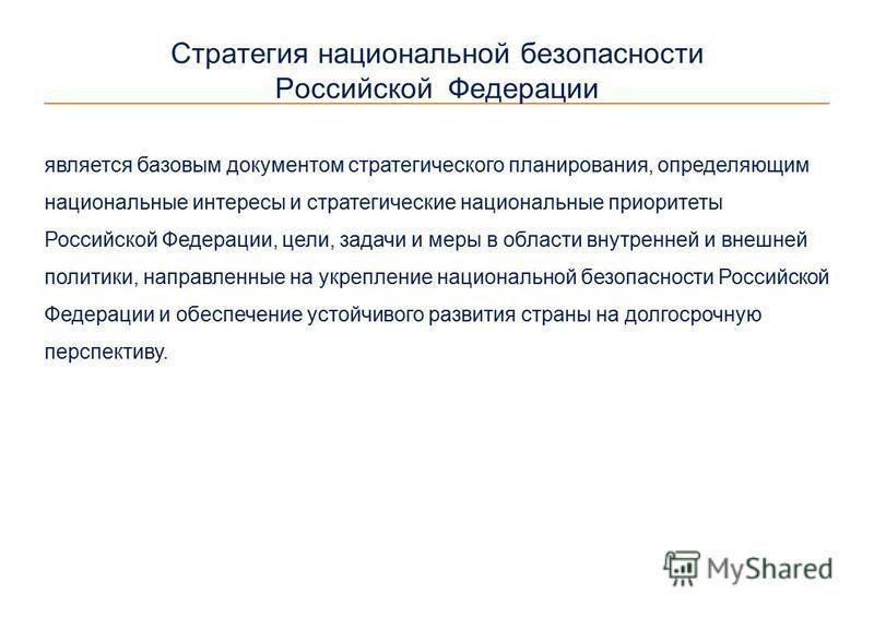 Стратегия национальной безопасности Российской Федерации является базовым документом стратегического планирования, определяющим национальные интересы и стратегические национальные приоритеты Российской Федерации, цели, задачи и меры в области внутрен