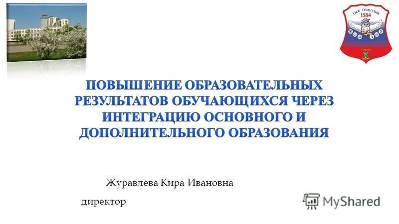 директор Журавлева Кира Ивановна