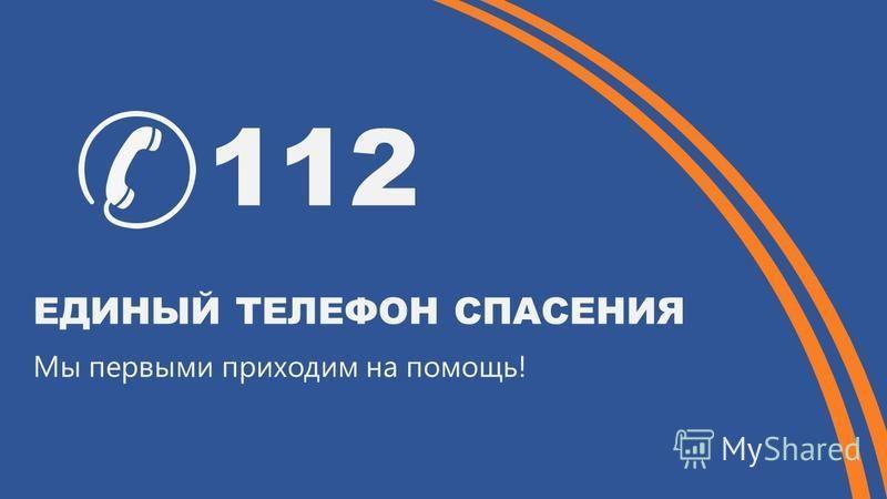 112 ЕДИНЫЙ ТЕЛЕФОН СПАСЕНИЯ Мы первыми приходим на помощь!