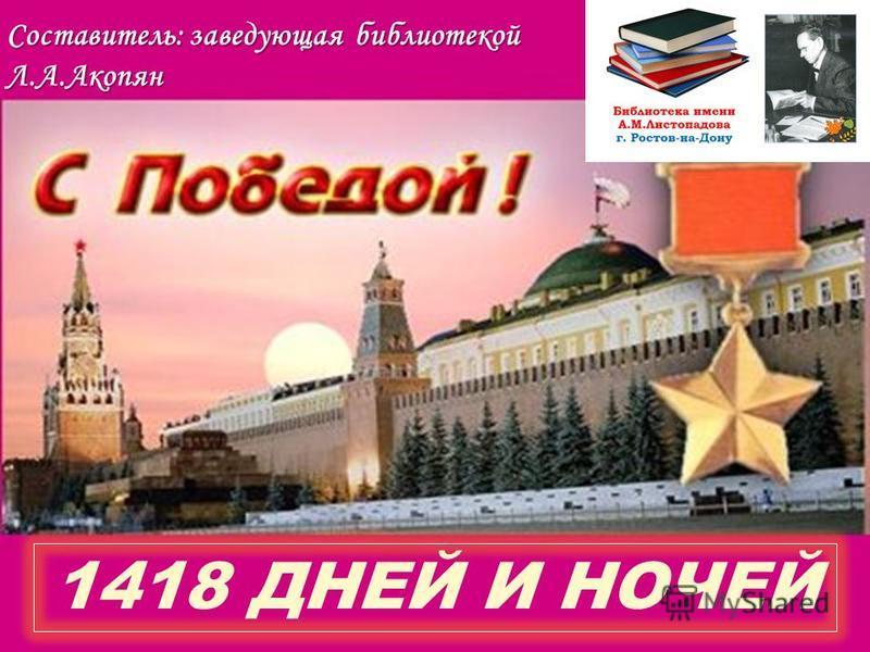 1418 ДНЕЙ И НОЧЕЙ Составитель: заведующая библиотекой Л.А.Акопян