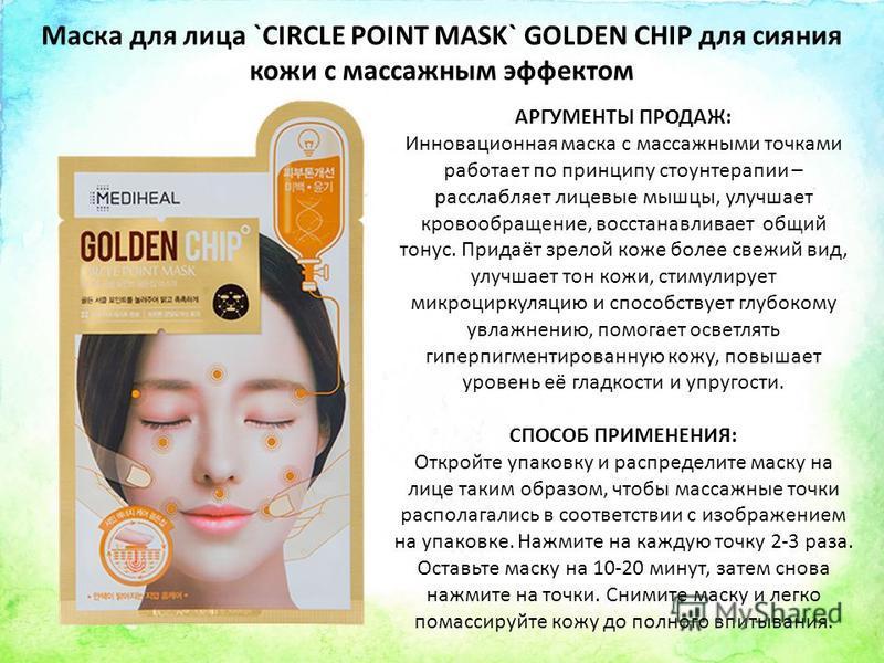 Маска для лица `CIRCLE POINT MASK` GOLDEN CHIP для сияния кожи с массажным эффектом АРГУМЕНТЫ ПРОДАЖ: Инновационная маска с массажными точками работает по принципу стоунтерапии – расслабляет лицевые мышцы, улучшает кровообращение, восстанавливает общ