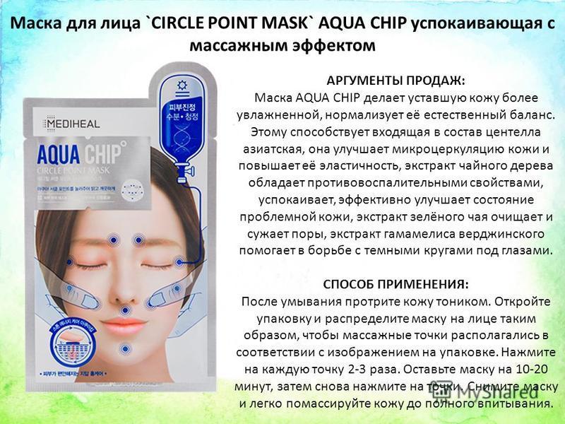 Маска для лица `CIRCLE POINT MASK` AQUA CHIP успокаивающая с массажным эффектом АРГУМЕНТЫ ПРОДАЖ: Маска AQUA CHIP делает уставшую кожу более увлажненной, нормализует её естественный баланс. Этому способствует входящая в состав центелла азиатская, она