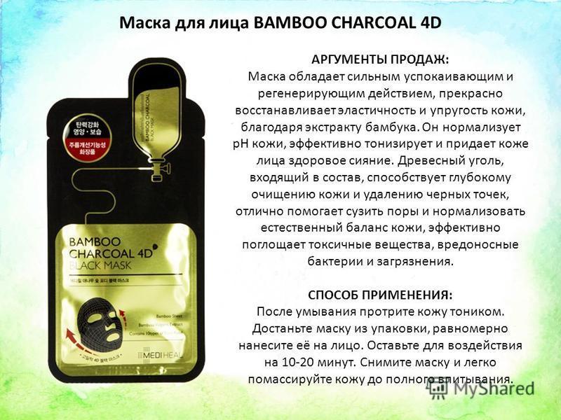 Маска для лица BAMBOO CHARCOAL 4D АРГУМЕНТЫ ПРОДАЖ: Маска обладает сильным успокаивающим и регенерирующим действием, прекрасно восстанавливает эластичность и упругость кожи, благодаря экстракту бамбука. Он нормализует рН кожи, эффективно тонизирует и